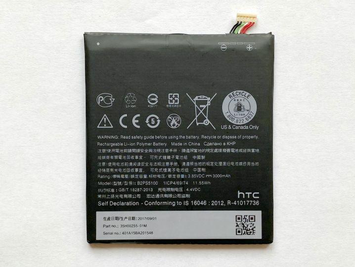 Батерия за HTC One X9 B2PS5100
