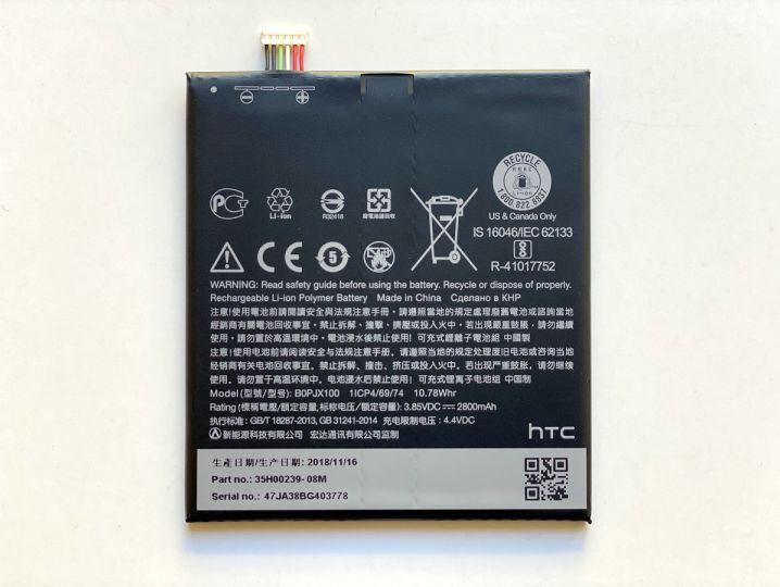 Батерия за HTC Desire 828 B0PJX100